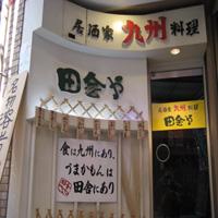 九州料理 田舎や 京橋店