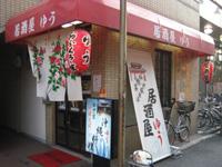 居酒屋 ゆう 沖縄料理&御惣菜店