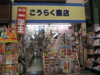 こうらく書店