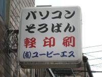 パソコン&そろばん教室 ユーピーエス