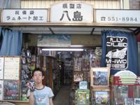 八島模型店