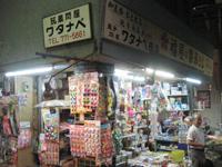 お子様向けの菓子・玩菓 ワタナベ