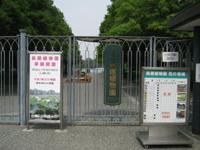 大阪市立 長居植物園