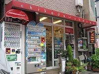 近田タバコ店
