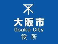 大阪市西成区役所