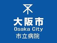 大阪市立住吉市民病院