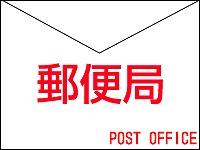 大正三軒家郵便局