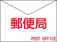旭千林郵便局