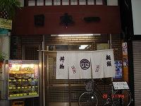 日本一食堂