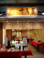 千鳥屋 京橋店