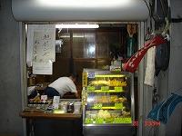 豆腐 柏原商店