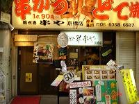 新世界 串や 京橋店