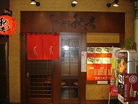 秋吉 ビギン京橋店