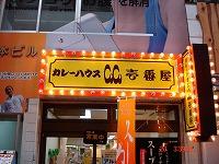 カレーハウス ココ壱番屋 京橋東野田店