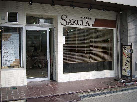 SAKULA-tenpouzan