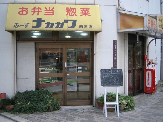 フーズナカガワ 西区店