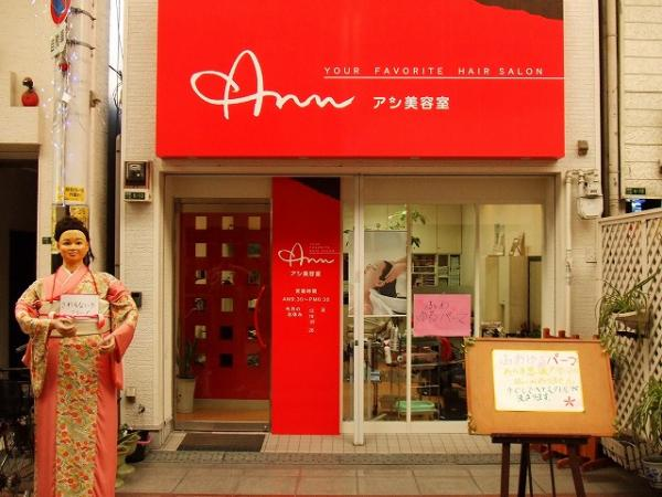 Ann美容室