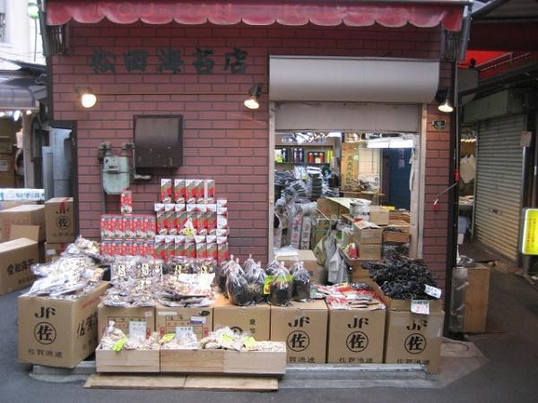 松田海苔店