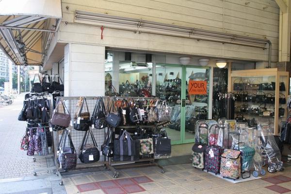 二葉屋鞄袋物専門店