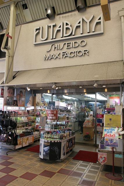二葉屋化粧品店