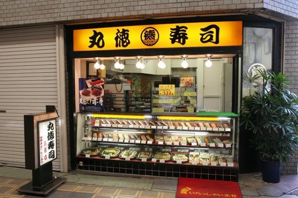 丸徳寿司 三泉店