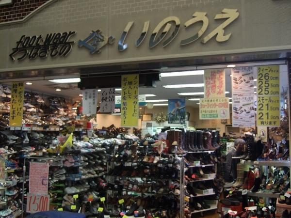 いのうえ靴・履物店