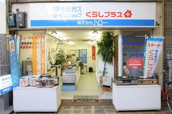 ハロー泉尾店