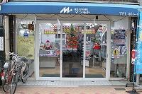 松本時計店