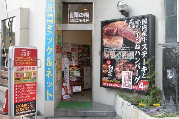 コミックバスターNOAH55野田阪神店