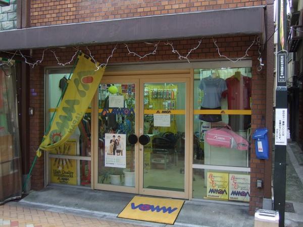 バトミントンの専門店 モア阪神
