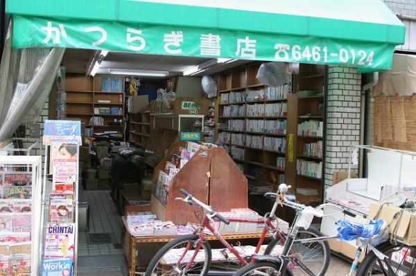 かつらぎ書店