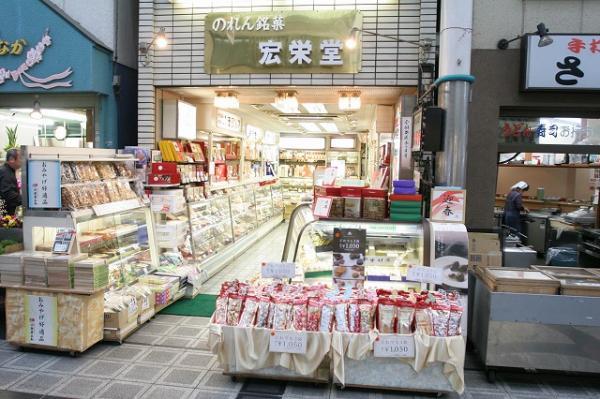 銘菓店 宏栄堂