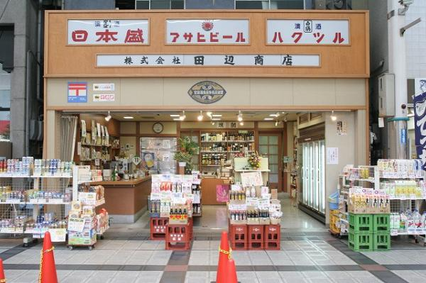 (株)田辺商店
