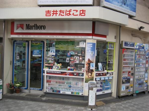 吉井たばこ店