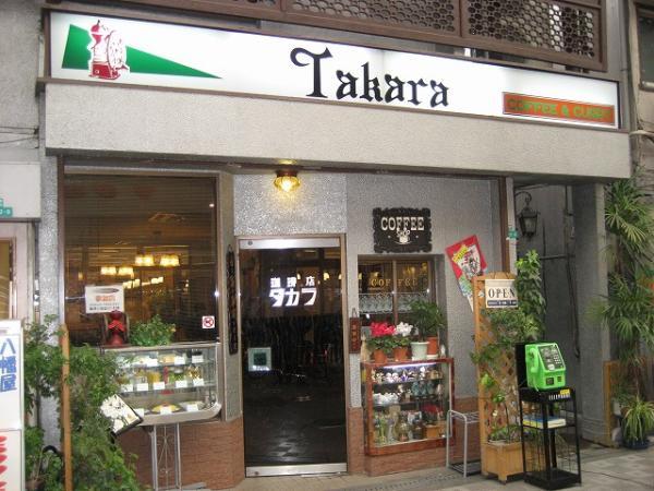 喫茶タカラ