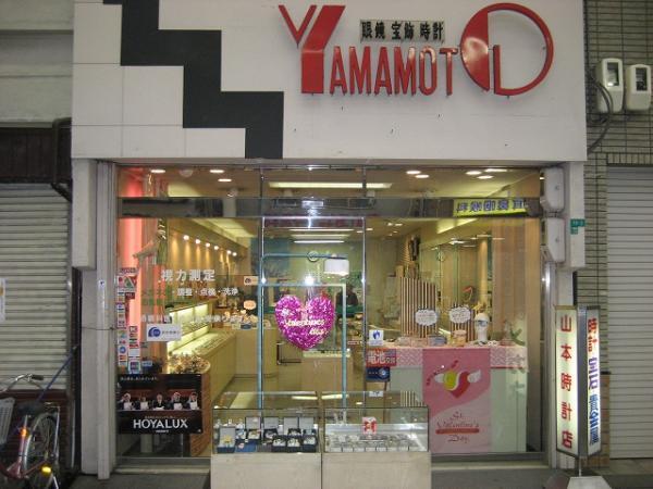 山本時計店