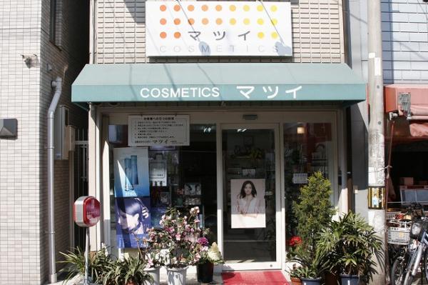 マツイ化粧品店