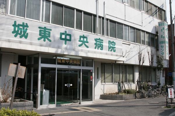 医療法人 医誠会 城東中央病院