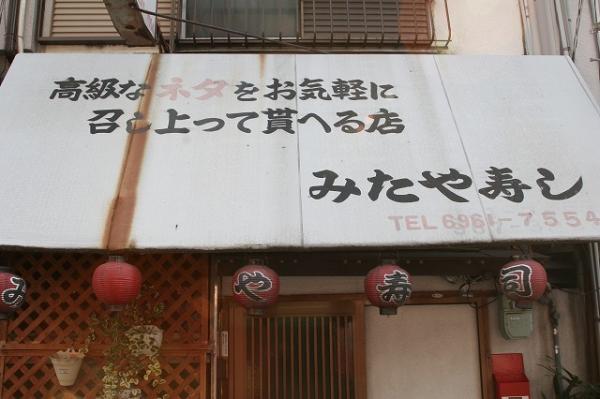 みたや寿司