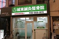 恵仁堂 城東鍼灸整骨院