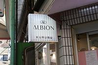 クルス化粧品店