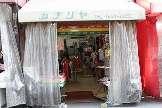 カナリヤ衣料品店