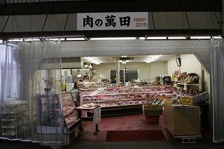萬田精肉店