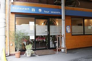 レストラン四季