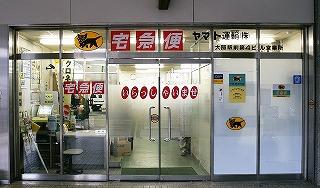大阪駅前第4ビル宅急便センター