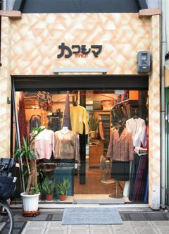洋装店カワシマ