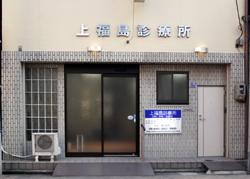 上福島診療所