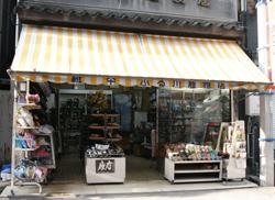 ふる川履物店