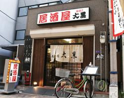 居酒屋 大黒 福島2
