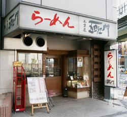 上方屋五郎ヱ門